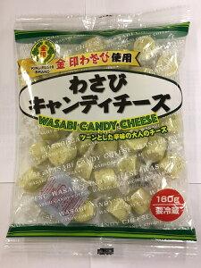【業務用】マリンフード わさびキャンディチーズ 160g おつまみ おやつ 金印のわさびを使用