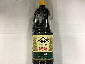 【業務用】【大容量】ヤマサ 減塩しょうゆ 1.8L