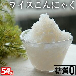 ダイエット こんにゃく米 54袋入 送料無料 国産 こんにゃく 米 低カロリー 国産 ダイエット ライスこんにゃく(100gx54袋) こんにゃくダイエット こんにゃく米 ダイエット フード 置き換え