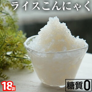 ダイエット こんにゃく米 送料無料 国産 18日間 ライスこんにゃく 低カロリー こんにゃくライス こんにゃくダイエット つぶこんにゃく 粒こんにゃく こんにゃく ご飯 コンニャク 蒟蒻 あす