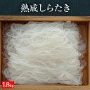 しらたき 白滝 糸こんにゃく 送料無料 国産熟成 しらたき メガ盛り 熟成 白滝 糸こん おでん360gずつの小分けになっ…