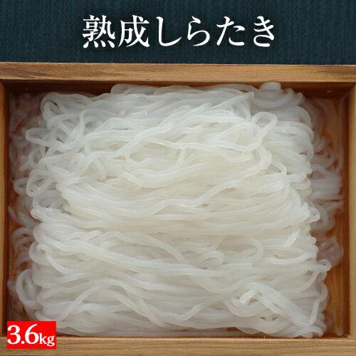 送料無料 国産 熟成しらたき 10パックメガ盛り 熟成 白滝  糸こん   糸こんにゃく  しらたき360gずつの小分けになっております。 おでんヘルシー ダイエット 糖質 カロリーオフ