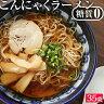 こんにゃく麺 こんにゃくラーメン 【業務用価格3680円…