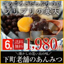 [送料無料][国産][豆がごろごろ あんみつ][寒天][豆寒天][あんみつ] 6袋入り【10P28Sep16】