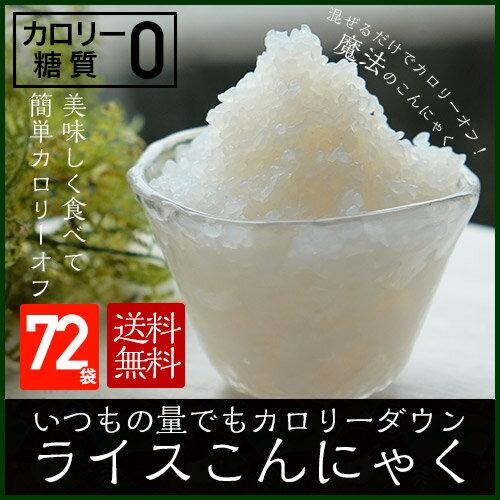 [72日間]こんにゃく ご飯 こんにゃく 米 低カロリー 国産 こんにゃくダイエット ライスこんにゃく こんにゃくライス/つぶこんにゃく/粒こんにゃく(72パック入り)/コンニャク/蒟蒻 らいすこんにゃく こんにゃくらいす こんにゃく米