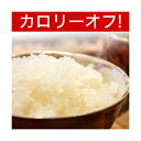 新開発《温めるだけ》こんにゃく米【15食セット】【送料無料】 全く新しいこんにゃくライス 温めるだけで食べれるので、毎日の摂取カロリーを無理なく減らせます。こん...