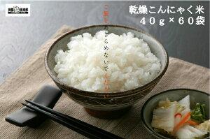 乾燥 こんにゃく米(40g*60袋)【国産】 お米に混ぜて炊くだけ!乾燥蒟蒻米♪糖質制限 低糖質 置き換えダイエット ヘルシー 糖質制限ダイエット グルテンフリー こんにゃくライス 健