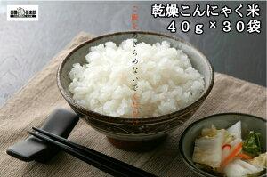 乾燥 こんにゃく米(40g*30袋) 【国産】 お米に混ぜて炊くだけ!乾燥蒟蒻米♪糖質制限 低糖質 置き換えダイエット ヘルシー 糖質制限ダイエット グルテンフリー こんにゃくライス
