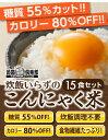 炊飯いらずのこんにゃく米【15食セット】全く新しいこんにゃくライス 温めるだけで食べれるので、毎日の摂取カロリー…