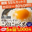【初回のお客様限定1,000円ポッキリ】炊飯いらずのこんにゃく米【5食セット】全く新しいこんにゃくライス 温めるだけ…