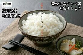 乾燥 こんにゃく米(1kg)【国産】 お米に混ぜて炊くだけ!乾燥蒟蒻米♪糖質制限 低糖質 置き換えダイエット ヘルシー 糖質制限ダイエット グルテンフリー こんにゃくライス 健康食品 の王様 ダイエットライス こんにゃくご飯