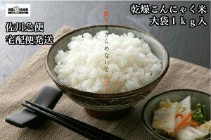 乾燥 こんにゃく米(1kg)【国産】 お米に混ぜて炊くだけ!乾燥蒟蒻米♪糖質制限 低糖質 置き換えダイエット ヘルシー 糖質制限ダイエット グルテンフリー こんにゃくライス 健康食品