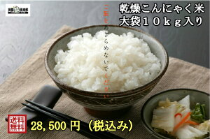 乾燥 こんにゃく米 大容量10kg【国産】 お米に混ぜて炊くだけ!乾燥蒟蒻米♪糖質制限 低糖質 置き換えダイエット ヘルシー 糖質制限ダイエット グルテンフリー こんにゃくライス 健康