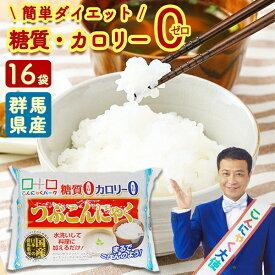 こんにゃく米 ダイエット ヨコオデイリーフーズ つぶこんにゃく こんにゃくご飯 お米風 蒟蒻 群馬県産 0カロリー 糖質ゼロ (150g*16袋入)