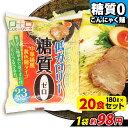 ヨコオデイリーフーズ 糖質0中華麺風黄色麺タイプ こんにゃく麺 蒟蒻 群馬県産 低カロリー (180g*20食入)