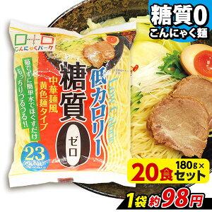 糖質0中華麺風黄色麺タイプ こんにゃく麺 蒟蒻 群馬県産 低カロリー (180g*20食入) 糖質0麺 糖質ゼロ麺
