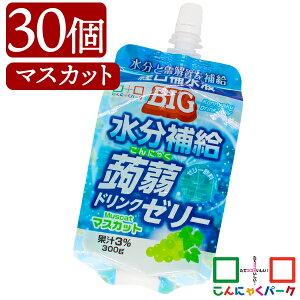 【送料無料】こんにゃくゼリー まとめ買い ヨコオデイリーフーズ BIG水分補給蒟蒻ドリンクゼリー マスカット ゼリー飲料 蒟蒻 群馬県産 果汁3% 大容量 (300g*30個入)