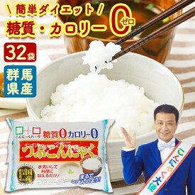 こんにゃく米 ダイエット食品 ヨコオデイリーフーズ つぶこんにゃく こんにゃくご飯 お米風 蒟蒻 群馬県産 0カロリー 糖質ゼロ (150g*32袋入*1箱) 粒こん 粒こんにゃく