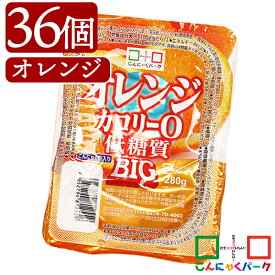 【送料無料】 こんにゃくゼリー まとめ買い カロリーゼロ ヨコオデイリーフーズ 低糖質カロリー0BIG オレンジゼリー 蒟蒻 群馬県産 0Kcal 大容量 (280g*36個入*1箱)