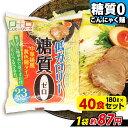 糖質0中華麺風黄色麺タイプ こんにゃく麺 蒟蒻 群馬県産 低カロリー (180g*40食入*1箱)