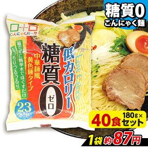 糖質0中華麺風黄色麺タイプ こんにゃく麺 蒟蒻 群馬県産 低カロリー (180g*40食入*1箱) 糖質0麺 糖質ゼロ麺