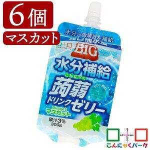 こんにゃくゼリー まとめ買い ヨコオデイリーフーズ BIG水分補給蒟蒻ドリンクゼリー マスカット ゼリー飲料 蒟蒻 群馬県産 果汁3% 大容量 (300g*6個)
