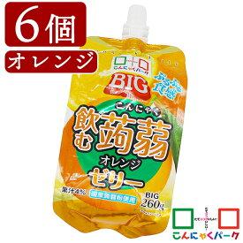 こんにゃくゼリー まとめ買い ヨコオデイリーフーズ BIG飲む蒟蒻ゼリー オレンジ こんにゃくゼリー ゼリー飲料 蒟蒻 群馬県産 果汁4% 大容量 (260g*6個入)