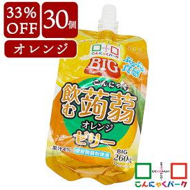 【30個セット】【33%OFF】 こんにゃくゼリー まとめ買い ヨコオデイリーフーズ BIG飲む蒟蒻ゼリー オレンジ ゼリー飲料 蒟蒻 群馬県産 果汁4% 大容量 (260g*30個入)