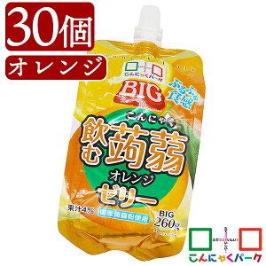 【送料無料】 こんにゃくゼリー まとめ買い ヨコオデイリーフーズ BIG飲む蒟蒻ゼリー オレンジ ゼリー飲料 蒟蒻 群馬県産 果汁4% 大容量 (260g*30個入)