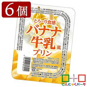プリン まとめ買い ヨコオデイリーフーズ とろ〜り食感 バナナ牛乳風プリン 群馬県産 大容量 (240g*6個入)