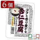 杏仁豆腐 まとめ買い ヨコオデイリーフーズ 群馬県産 新食感 大容量 デザート豆腐 (230g*6個入)