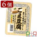 【期間限定特別価格】 ごま豆腐 まとめ買い ヨコオデイリーフーズ 群馬県産 新食感 大容量 デザート豆腐 (240g*6個入)