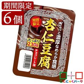 【4月~5月の期間限定販売!】 杏仁豆腐 チョコレート味 まとめ買い ヨコオデイリーフーズ 群馬県産 新食感 大容量 デザート豆腐 (230g*6個入)