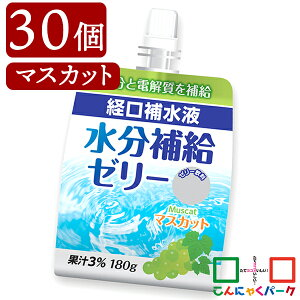ゼリー飲料 まとめ買い ヨコオデイリーフーズ 経口補水液 水分補給ゼリー マスカット 熱中症対策 群馬県産 果汁3% (180g*30個)