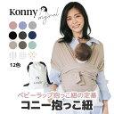 【ママリ口コミ大賞受賞】コニー抱っこ紐 (Konny) スリング 新生児から20kg 収納袋付き 国際安全認証取得 ぐっすり抱…