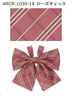 リボン【arCONOMiスクールリボン(全6色)】制服高校生学生服中学女子校生学校ネクタイチェックストライプ
