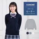 【10/25まで!エントリーでポイント最大9倍】スクールセーター 女子 CONOMi 男女兼用 コットン アクリル スクール セ…
