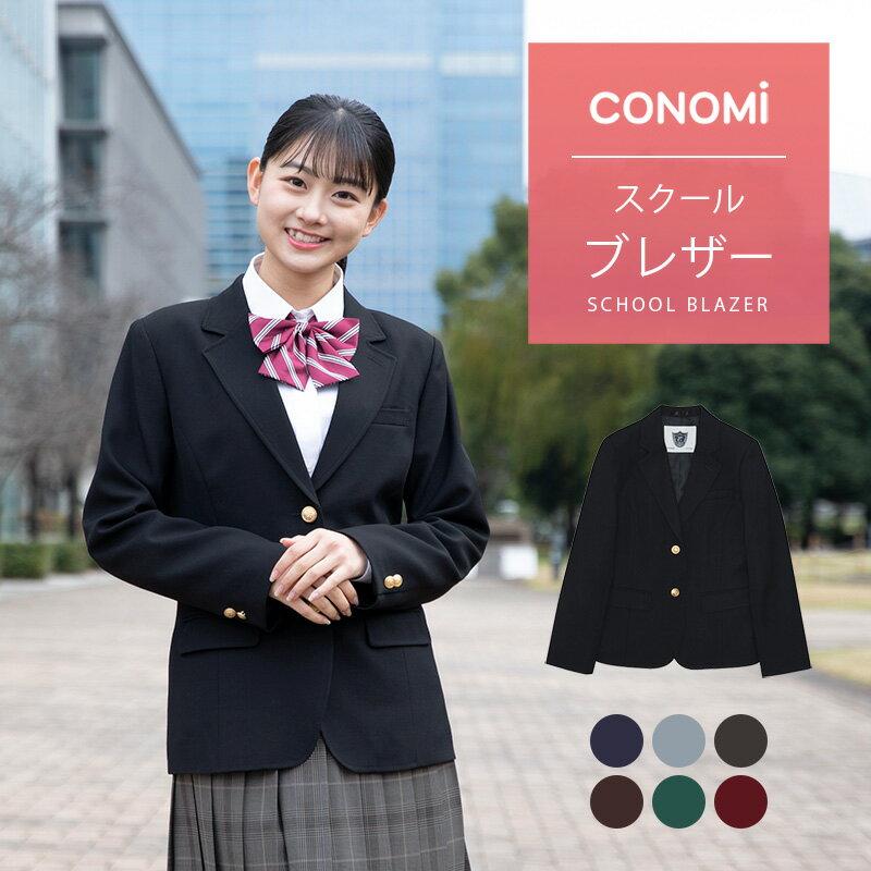 【arCONOMi ブレザー レギュラータイプ (全7色)】 高校生 学生 中学 ジャケット 制服 スクール