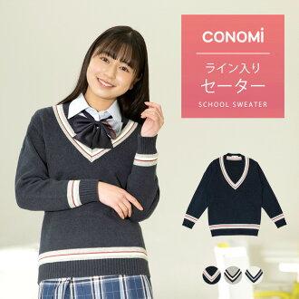 High school student school school uniform attending school plain clothes school knit