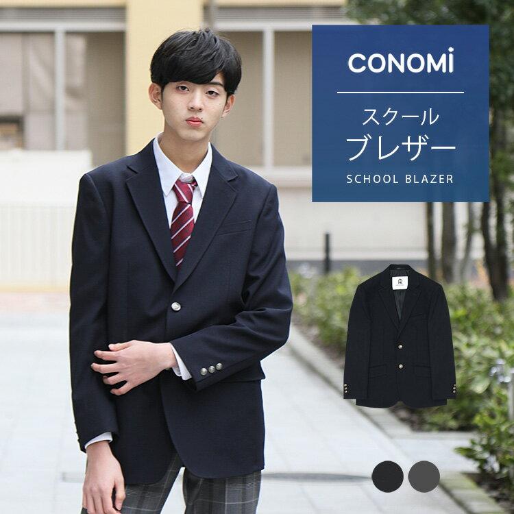 【ARCONOMIスクールブレザー レギュラータイプ 】メンズ 高校 学生 中学 グレー 紺 ジャケット 通学 男子 制服