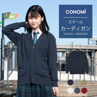 High school student student Junior High School day school fastening in front unisex knit cotton