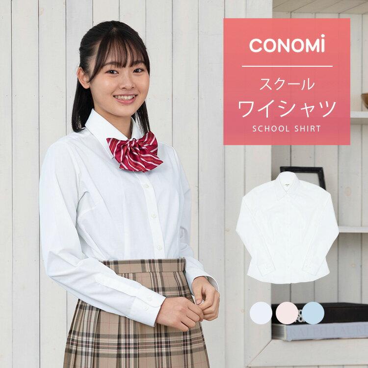 【arCONOMiスクール ワイシャツ(全5色)】 高校生 学生 中学 女子校生 通学 学校 スクール ブラウス