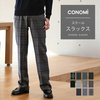 High school student student Junior High School day school boy pants check stripe uniform men school underwear