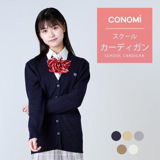 Cotton cardigan school cardigan