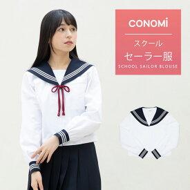 【arCONOMi セーラー服 長袖】夏用 高校生 学生 中学 女子校生 通学 学校 スクール セーラー服 白