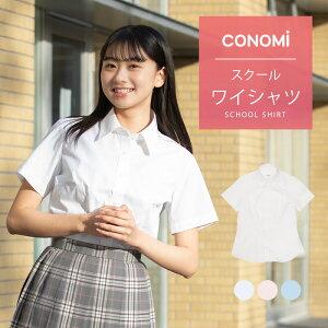 arCONOMiワイシャツ半袖