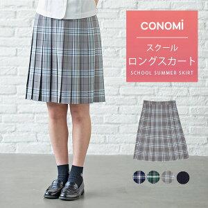 arCONOMiスクールプリーツスカート