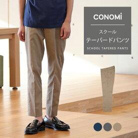 【CONOMi テーパードパンツ (全3色)】高校生 学生 中学 通学 学校 男子 ズボン 無地 学生服 私服通学 メンズ