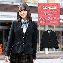 スクール ブレザー 女子 スリムタイプ【スタイルアップ】CONOMi 制服 ブレザー スリム 制服 ジャケット 高校生 中学生…
