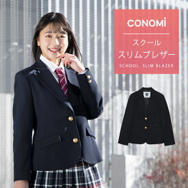 【arCONOMi ブレザースリムタイプ】高校生 学生 中学 ジャケット 制服 スクール ブレザー